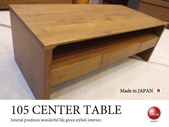 天然木アルダー・幅105cm収納付きセンターテーブル(日本製・完成品)