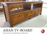 天然木ラバーウッド・幅120cmアジアンTVボード(完成品)