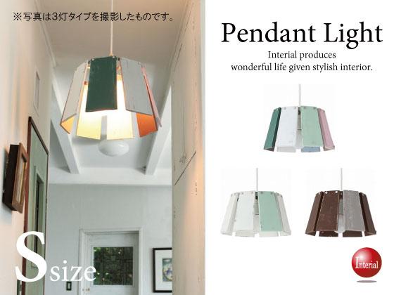 古材シェード・ペンダントライトSサイズ(1灯)ECO球・LED電球対応【完売しました】