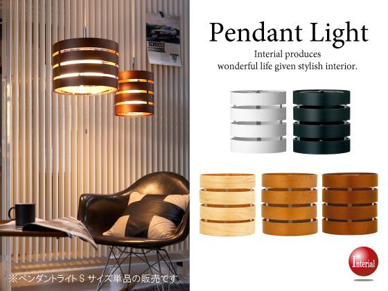 ウッドリングシェード・ペンダントライト(1灯)Sサイズ/LED電球&ECO球対応