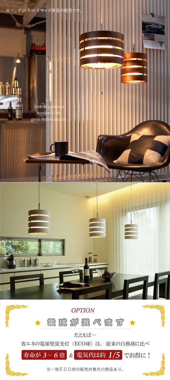 ウッドリングシェード・ペンダントライト(1灯)Sサイズ/LED電球&ECO球対応【完売しました】