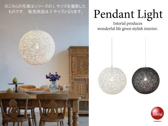 麻製シェード・モダンペンダントライト(1灯)Sサイズ/LED電球&ECO球使用可能