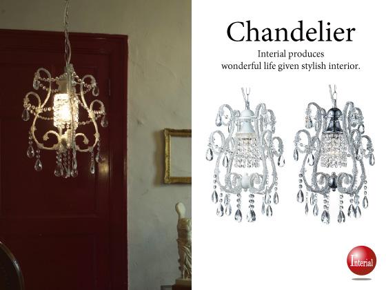 ゴージャスシャンデリアペンダントライト(1灯)LED電球&ECO球対応