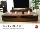 天然木ウォールナット・幅125cmテレビボード(日本製・完成品)