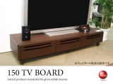 天然木ウォルナット・テレビボード(幅150cm)