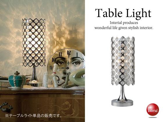 ゴージャスデザイン・テーブルライト