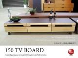 天然木タモ・テレビボード(幅150cm)