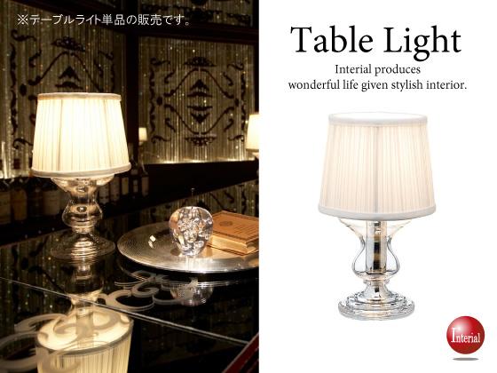 お洒落デザイン・インテリアテーブルランプ