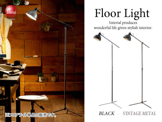 スチールシェード・フロアライト(1灯)LED電球&ECO球使用可能