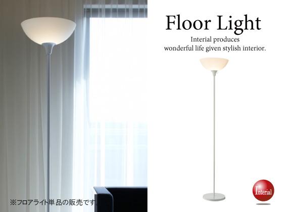 モダンデザイン・ガラス&スチール製フロアライト(1灯)LED電球&ECO球対応