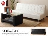 幅177cm・PVCレザー製・ソファーベッド(リクライニング機能付き・完成品)