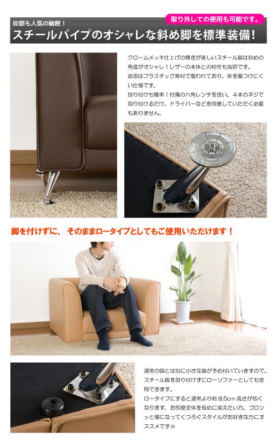幅86cm・PVCレザー製・1人掛けSOFA(完成品・カラー4色)