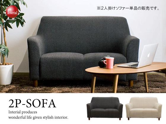 幅127cm・布ファブリック製・2人掛けソファ(完成品・カラー2色)