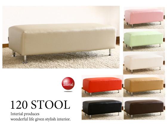 8色から選べる!PVCレザースツール(幅120cmタイプ)