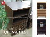 天然木タモ・幅50cmオープンチェスト(日本製・完成品)
