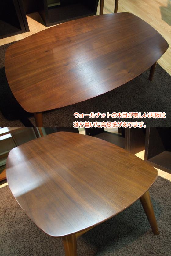 天然木ウォールナット&ラバーウッド・リビングテーブル(完成品)