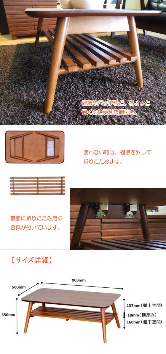 幅90cm・天然木ウォールナット製リビングテーブル(折りたたみ式・完成品)