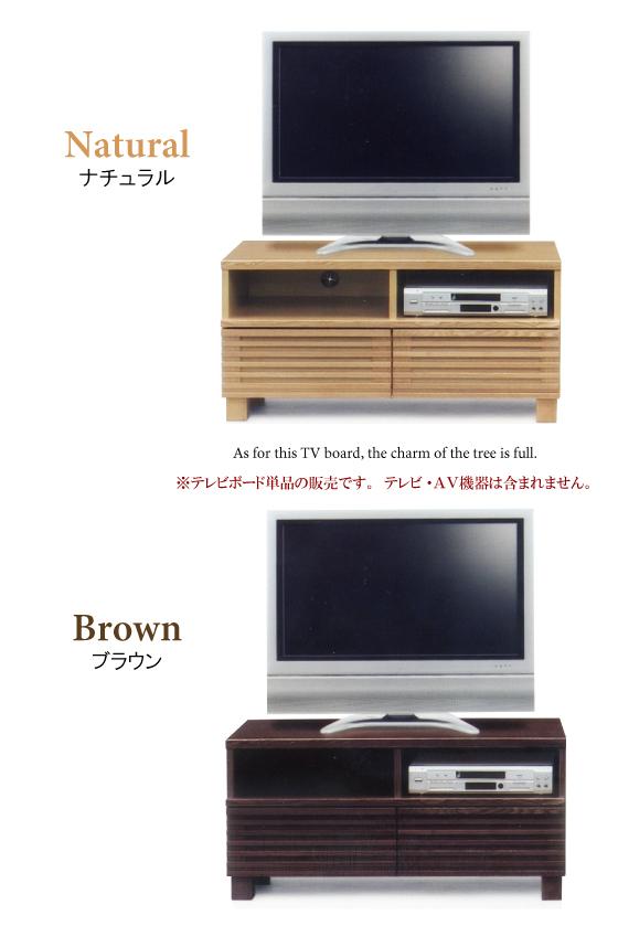 天然木タモ・幅100cmテレビボード