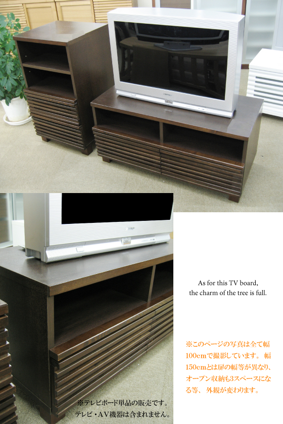 天然木タモ・幅150cmテレビボード(日本製・完成品)