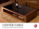 天然木ウォールナット&ブラックガラス・高級モダンローテーブル