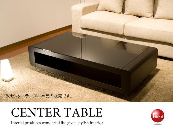 幅130cm・ブラックガラス天板・リビングテーブル(棚板付き)