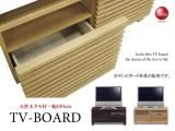 天然木タモ・幅100cmテレビボード(日本製・完成品)