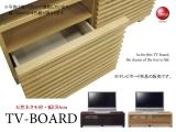 天然木タモ・幅150cmテレビボード