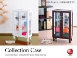 ガラスコレクションボックス(ワイドタイプ)完成品