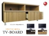 天然木タモ縦格子扉・幅100cmTVボード(日本製・完成品)