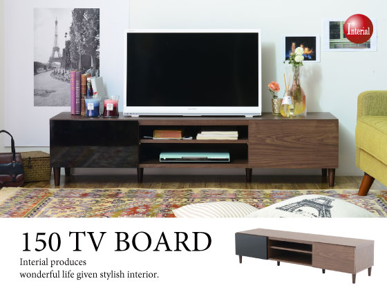 木目ダークブラウン&ブラックUV塗装ツートン・幅150cmテレビボード