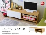 木目ナチュラル&ホワイトUV塗装ツートン・幅120cmテレビボード