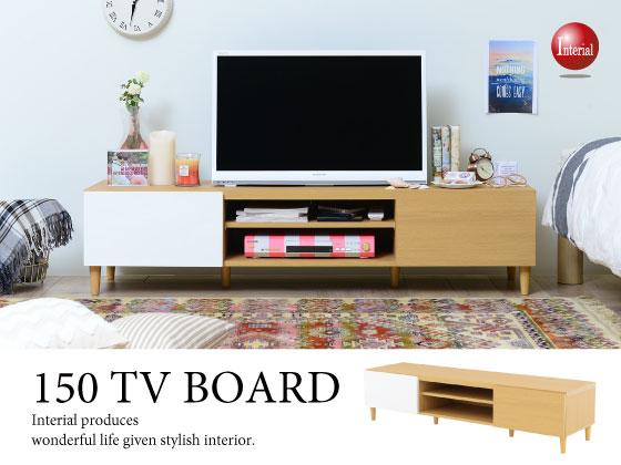 木目ナチュラル&ホワイトUV塗装ツートン・幅150cmテレビボード