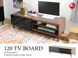 木目ダークブラウン&ブラックUV塗装ツートン・幅120cmテレビボード