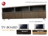 天然木タモ縦格子扉・TVボード(幅150cm)日本製・完成品