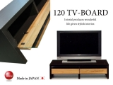 天然木アルダー・幅120cmテレビボード(日本製・完成品)
