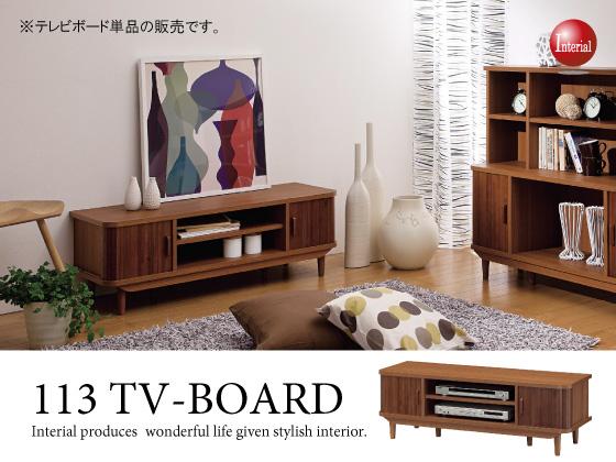 北欧レトロスタイル・幅113cmテレビボード(日本製)