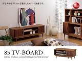 北欧レトロスタイル・幅85cmテレビボード(日本製)
