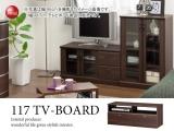 木目ダークブラウン・幅117cmテレビボード