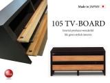天然木アルダー・幅105テレビボード(日本製・完成品)
