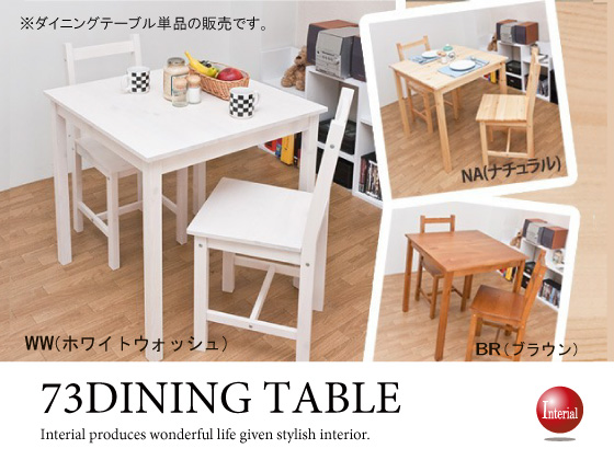 天然木パイン材・ダイニングテーブル(73cm正方形)【完売しました】