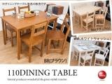 天然木パイン材・ダイニングテーブル(110cm長方形)