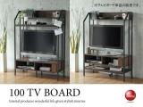 2段階で高さ調節可能!幅100cm木目ブラウン柄テレビボード