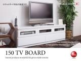 ツヤ有りホワイト・幅150cmテレビボード