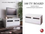 ツヤ有りホワイト・幅100cmテレビボード