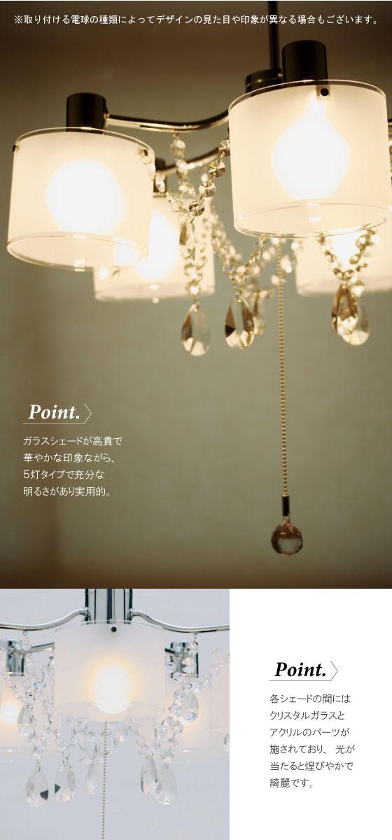 ガラスシェード・ペンダントライト(5灯)LED電球&ECO球使用可能