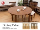 直径100cm・天然木ラバーウッド製ダイニングテーブル(円形)