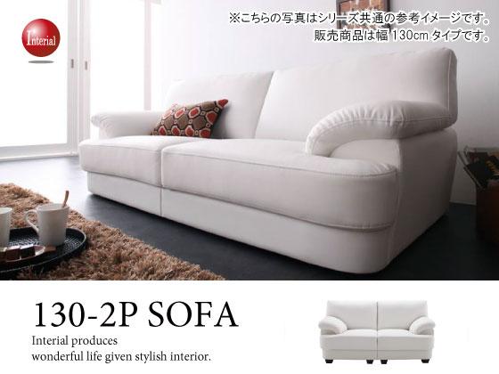 幅130cm・合成レザー製・2人掛けソファー(ポケットコイル仕様)ホワイト