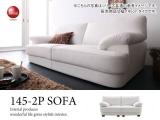 フェザー&ポケットコイル仕様・モダンソファー(145cm)
