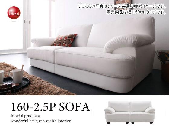 幅160cm・合成レザー製・2.5人掛けソファー(ポケットコイル仕様)ホワイト