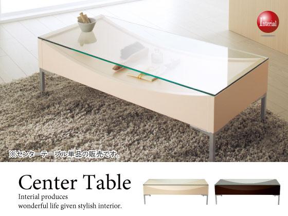 アール型棚付き・ガラスセンターテーブル